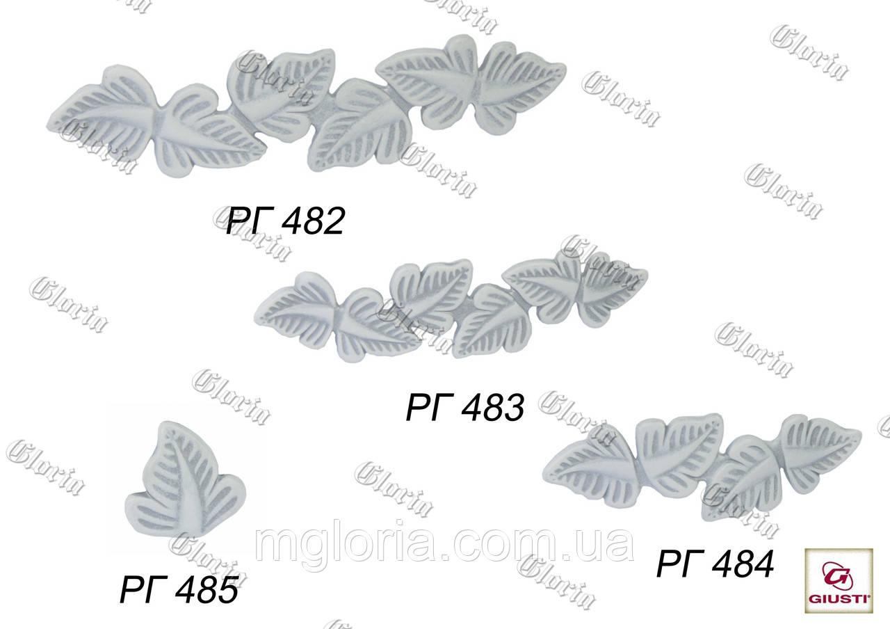 Ручки для мебели РГ 482 - РГ 485