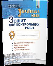 9 клас | Українська мова. Зошит для контрольних робіт (програма 2017) | Заболотний