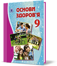 9 клас   Основи здоров'я. Підручник (програма 2017)   Бойченко Т.Є.