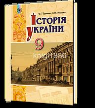 9 клас | Історія України. Підручник (програма 2017) | Турченко Ф. Р.