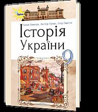 9 клас | Історія України. Підручник (програма 2017) | Пометун