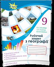 9 клас   Географія. Робочий зошит ~ практикум (програма 2017)   Гільберг