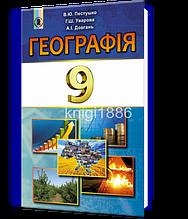 9 клас   Географія. Підручник (програма 2017)   Пестушко В. Ю.