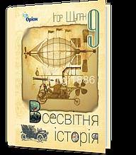 9 клас | Всесвітня Історія. Підручник (програма 2017) | Щупак