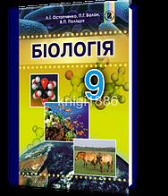9 клас | Біологія. Підручник (програма 2017) | Остапченко