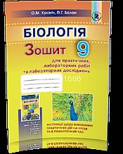 9 клас | Біологія. Зошит для лабораторних та практичних робіт | Кулініч