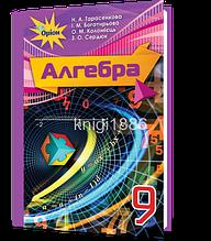 9 клас   Алгебра. Підручник (програма 2017)   Тарасенкова