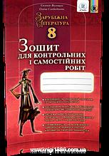 8 клас | Зарубіжна література. Зошит для контрольних робіт | Волощук Є.В.