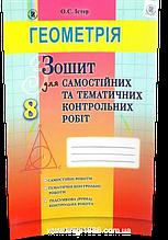 8 клас | Геометрія. Зошит для самостійних та тематичних контрольних робіт | Істер