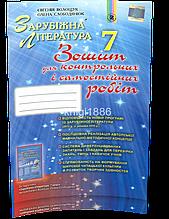 7 клас | Зарубіжна література. Зошит для самостійних і контрольних робіт | Волощук