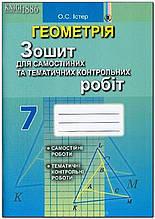 7 клас | Геометрія. Зошит для контрольних робіт (програма 2015) | Істер О.С.