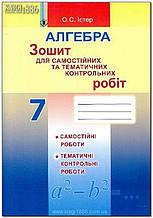 7 клас | Алгебра. Зошит для контрольних робіт (програма 2015) | Істер О.С.