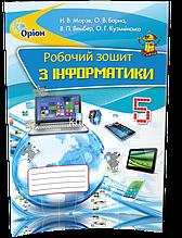 5 клас   Інформатика. Робочий зошит   Морзе, Барна