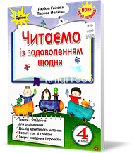 4 клас | Читаємо із задоволенням щодня | Гайова