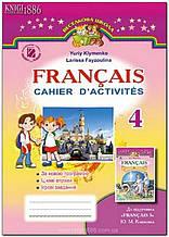 4 клас   Французька мова. Робочий зошит   Клименко Ю.М.