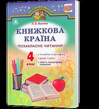 4 клас | Позакласне читання. Книжкова країна | Йолкіна