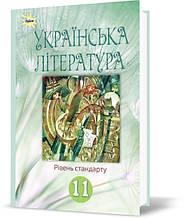 11 клас | Українська література. Підручник, Фасоля | Оріон