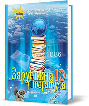 10 клас | Зарубіжна література. Підручник (профільний), Ісаєва | Оріон