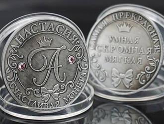 Сувенирная именная монета ''Анастасия''
