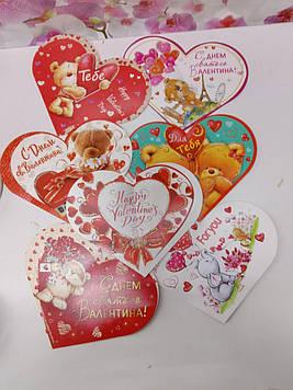 Валентинка двойная 15.5 на 11.5 А5 с рисункоми поздравлением открытка сердечко на 14 февраля