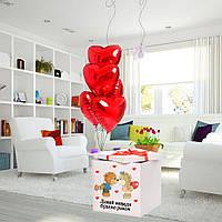 """Коробка-сюрприз з гелієвими кулями велика на День Валентина 70х70см """"Ведмедики Тедді"""" +наклейка+декор+напис"""