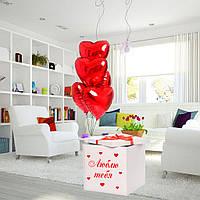 """Коробка-сюрприз з гелієвими кулями велика на День Валентина 70х70см """"Люблю тебе"""" +наклейка+декор+напис"""