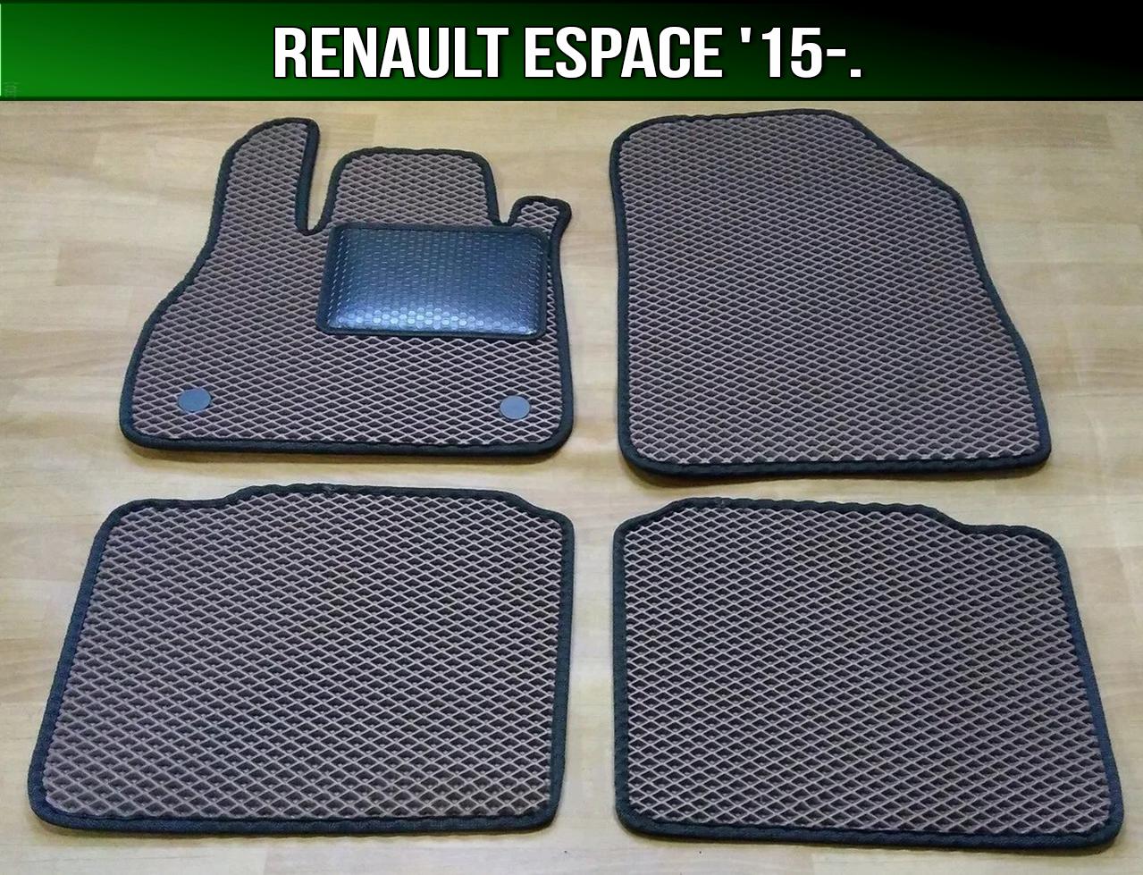 ЕВА коврики на Renault Espace '15-. Ковры EVA Рено Эспейс
