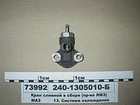 Кран сливной в сборе  ЯМЗ 240-1305010-Б производство  ЯМЗ