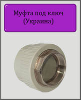 "Муфта резьбовая 50х1 1/2"" МРВ (Украина) под ключ"