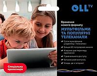 OLL.TV Стартовый Пакет Детский + Старт 1 мес