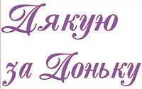 "Надпись на шар латекс 12"", фольга 18"" - #008"