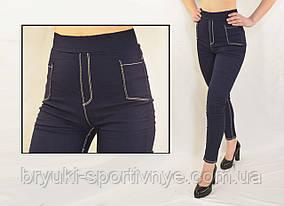 Джеггінси жіночі M - 2XL Лосини жіночі стрейчеві під джинс Kenalin (Синій колір)