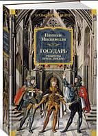 Государь. Трактаты, проза, письма. Никколо Макиавелли. Иностранная литература.Большие книги (Твердый переплет)