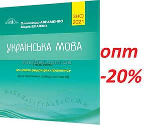 ЗНО 2021 / Українська мова. (Частина 1) Довідник для технічних спеціальностей / Авраменко / Грамота