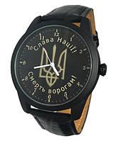 Часы мужские наручные с гербом Украины, национальная символика, тризуб, Слава Нації, Смерть Ворогам, Україна