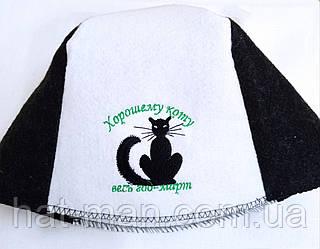 """Прикольная шапка в баню """"Хорошему коту весь год - март"""""""