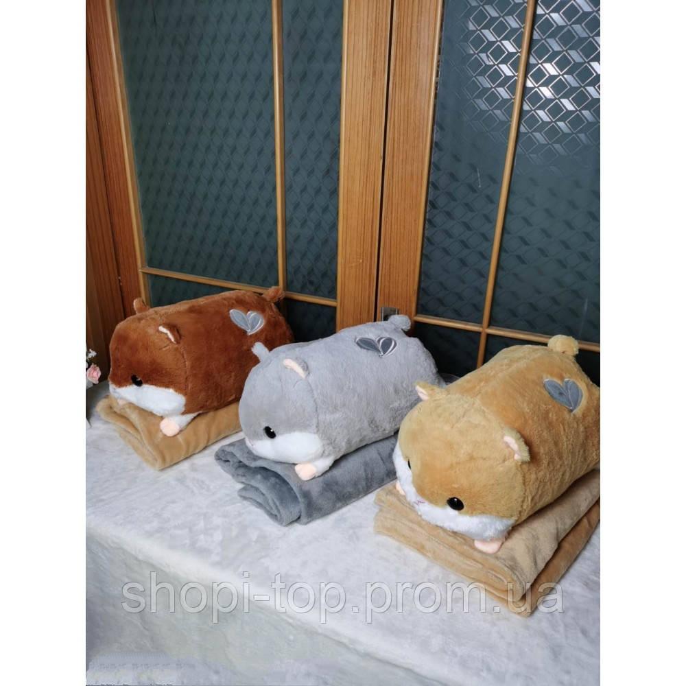 Мягкая игрушка с пледом хомяк Хома лежачий  (игрушка+подушка+плед) 110*160 см