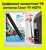 Цифровая комнатная ТВ антенна Clear TV HDTV! Идеально