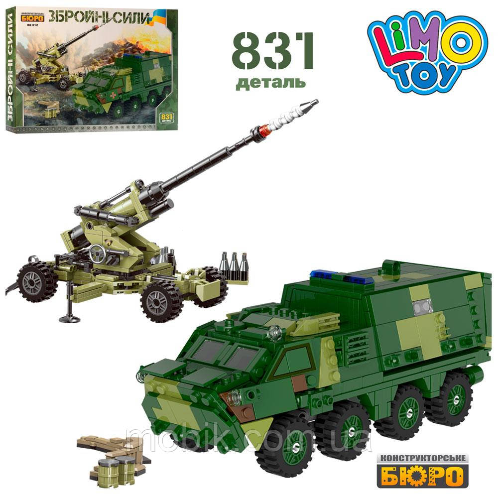 Конструктор KB 012  военная техника(пушка/бронетранспортер), 831дет.