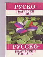 Русско-болгарский словарь Анастасия Цонева