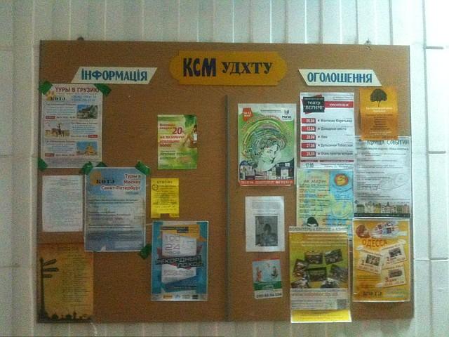 Размещение афиш в ВУЗах Днепропетровска