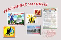 Рекламный магнит 6х8 см, фото 1