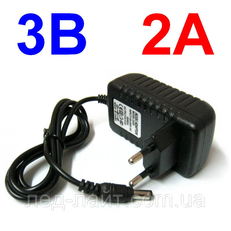 Блок живлення (адаптер) 3В 2А 6Вт