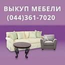 Купівля житлової меблів до 3х років. Купуємо бо меблі по Києву