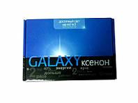 Комплект ксенона Galaxy