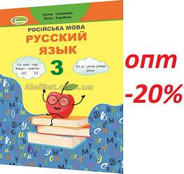 3 клас / Російська мова (русский язык). Підручник НУШ / Самонова / Генеза