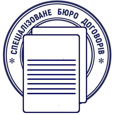 Договір про надання івентпослуг зразок