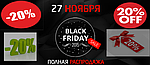 27 ноября черная пятница скидки на кухонные уголки 20%!!!