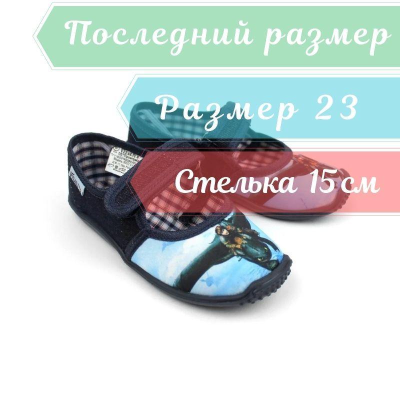 Тапочки в садок на хлопчика текстильні взуття Віталія Україна з сублімацією розміри 23