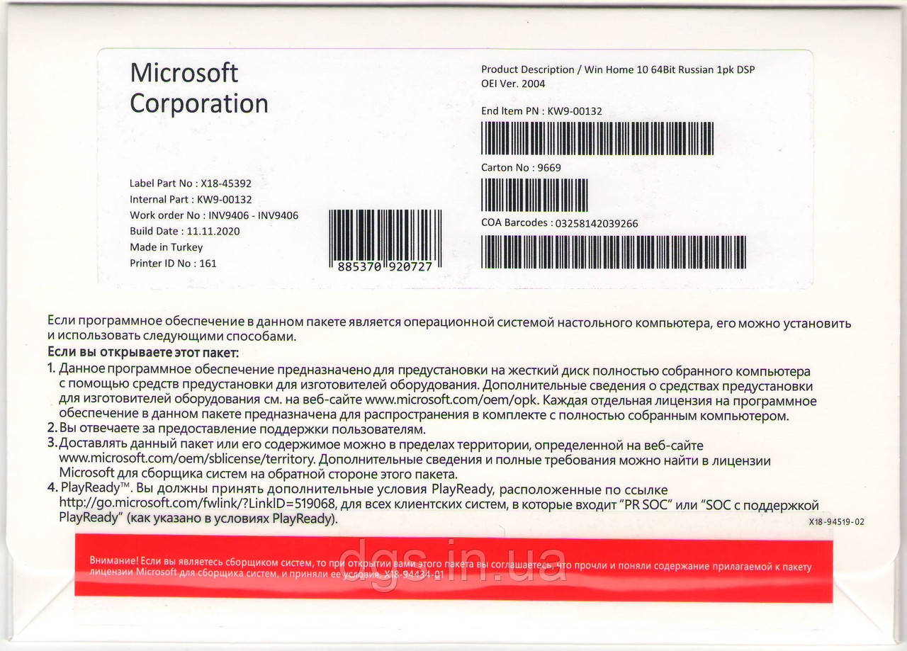 Windows 10 Домашняя Home 64-bit Русский Russian на 1ПК OEM (KW9-00132)